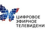 Поддержка малоимущих  граждан при переходе  на цифровое вещание