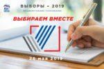 Волгоградская область готова к проведению Единого дня предварительного голосования