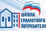 «Единая Россия» представит интерактивную карту для контроля за тарифами ЖКХ в регионах