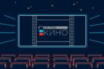 В Волгоградском Историческом парке пройдет всероссийская акция «Ночь в кино»