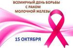 Акция «Нет раку груди — вместе мы сильнее»