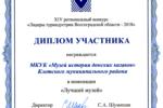 Лидеры туриндустрии Волгоградской области