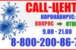 В Волгоградской области новый заболевший коронавирусом